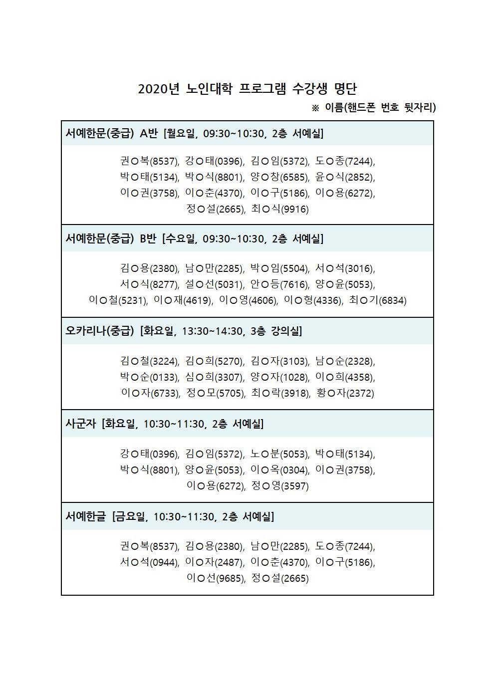 2020년 노인대학 프로그램 수강생 명단(공지용)001.jpg
