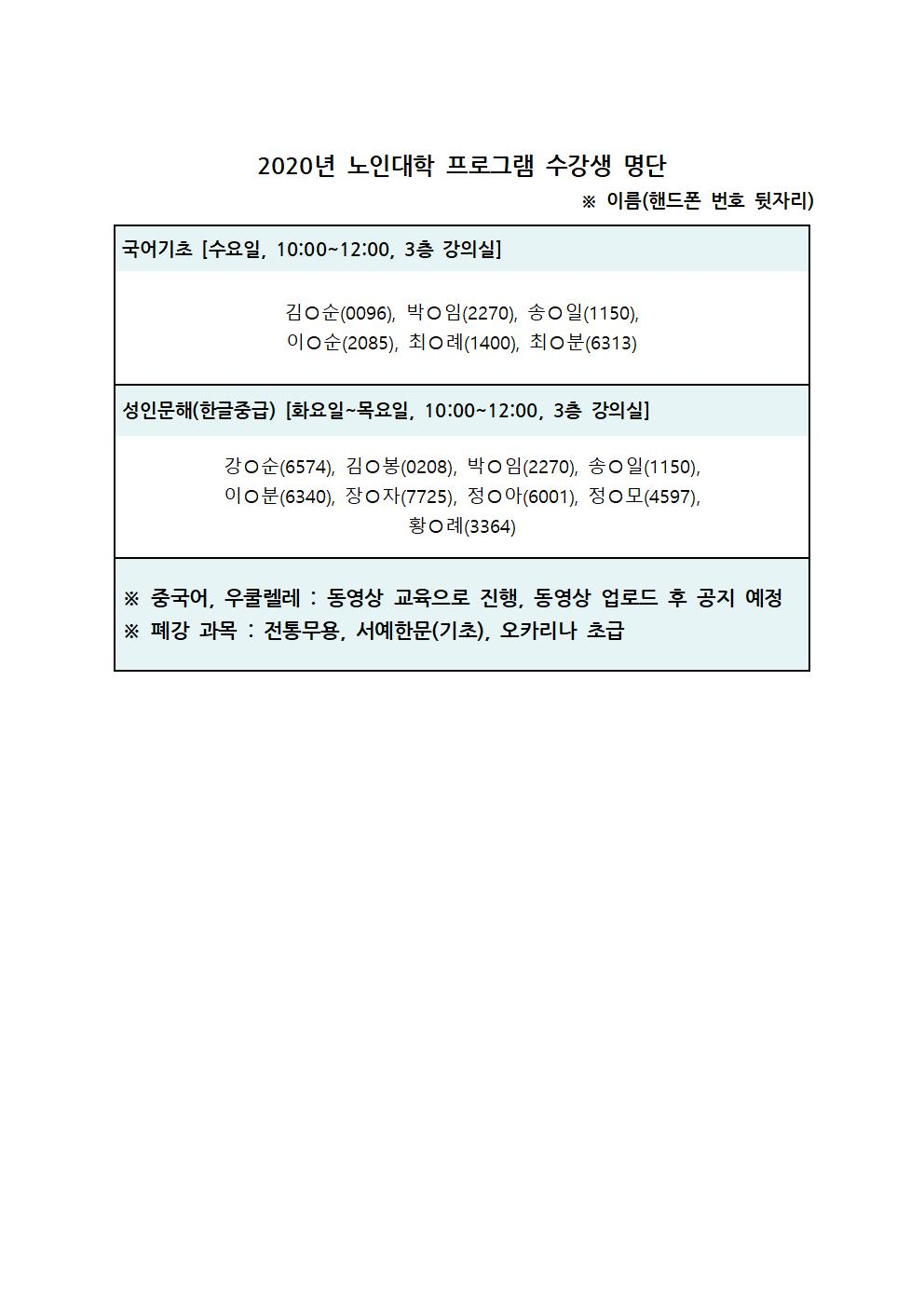2020년 노인대학 프로그램 수강생 명단(공지용)004.jpg