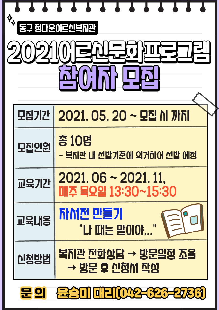 참여자 모집 공고문(수정).png