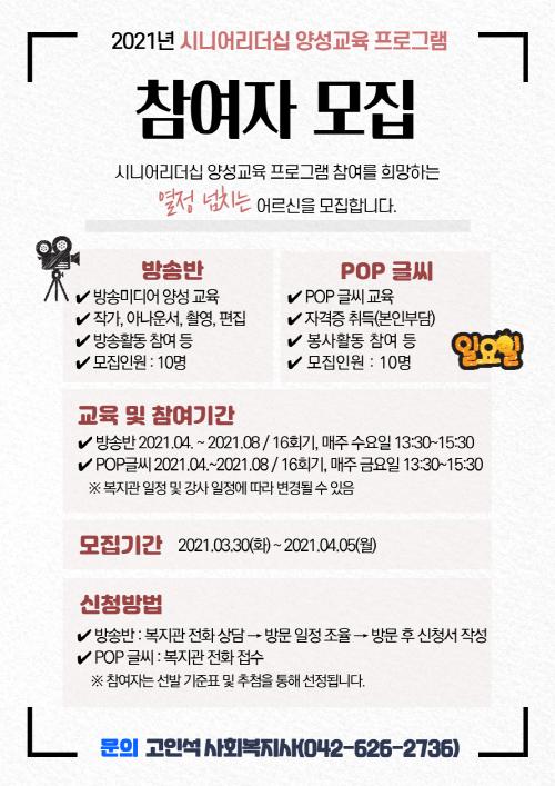 [크기변환]참여자모집 공고(기간수정).png
